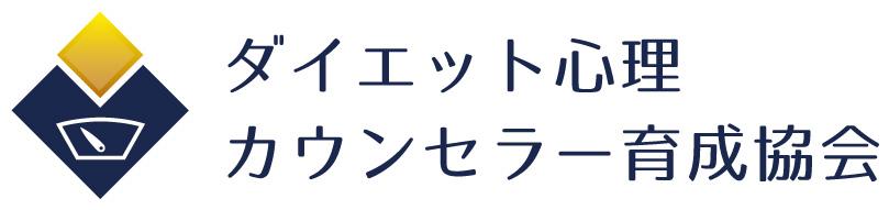 Diet-Psychology-Counselor-Training-Association-logo-01