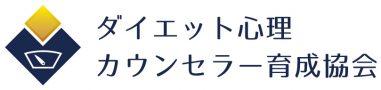 cropped-Diet-Psychology-Counselor-Training-Association-logo-01.jpg
