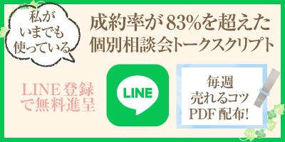 LINE公式へ02-01