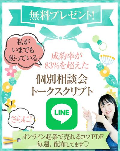 LINE公式へ02-02
